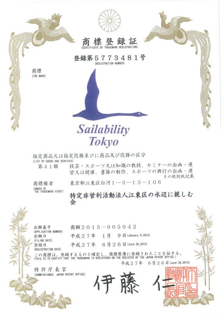 201603商標登録表0001