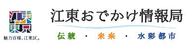 江東おでかけ情報局