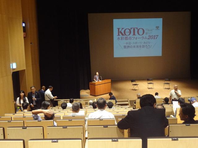 KOTO水彩都市フォーラム2017