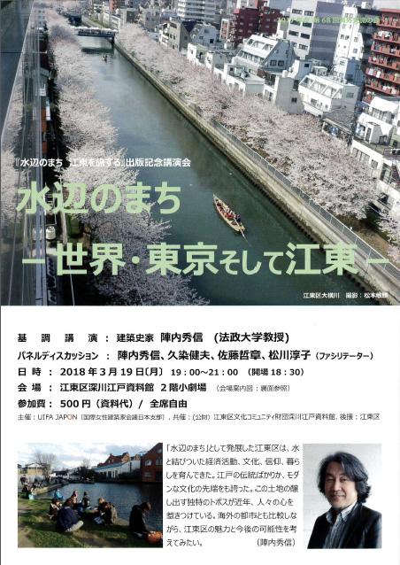 水辺のまち-世界・東京そして江東-