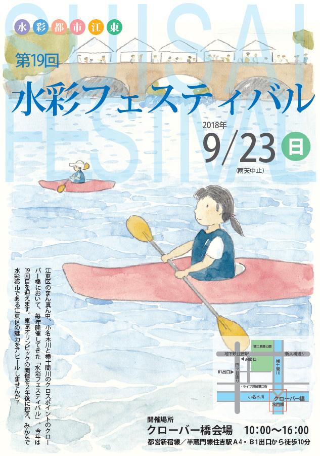 水彩フェスティバル2018