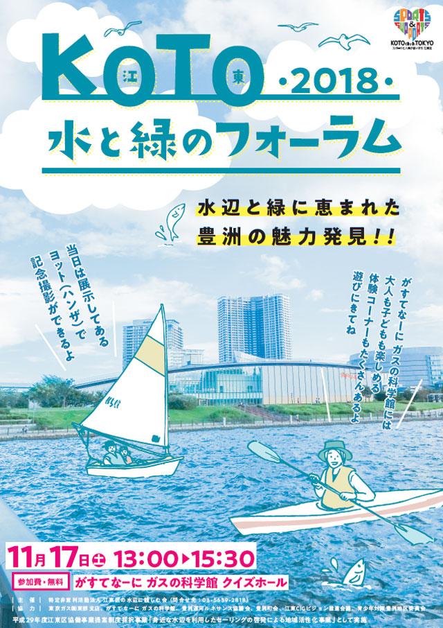 KOTO2018水と緑のフォーラム