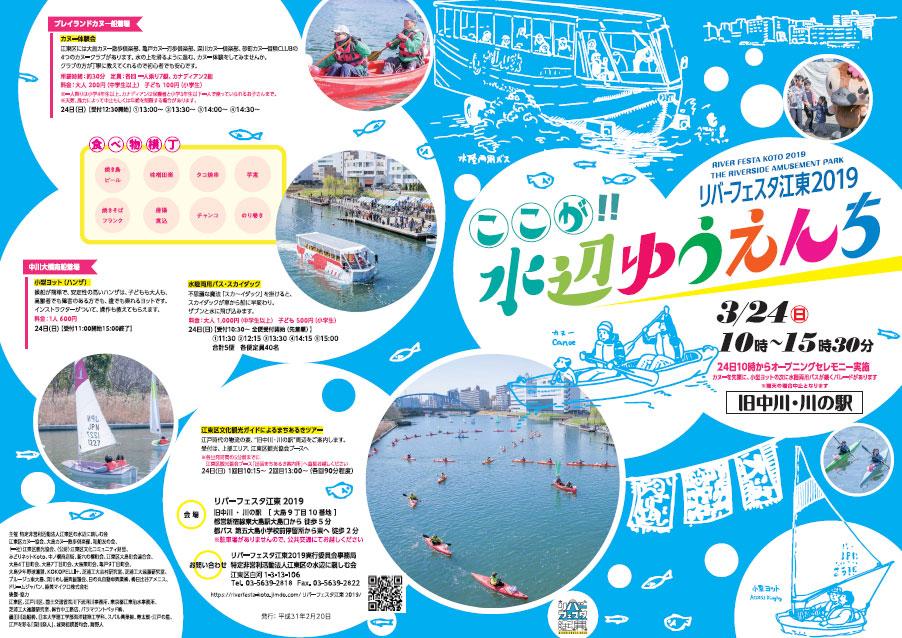 リバーフェスタ江東2019