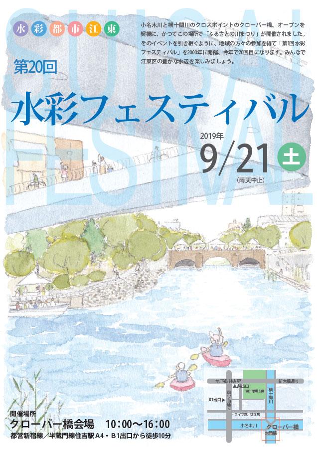 水彩フェスティバル2019